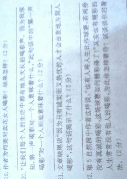 第一声喝彩_是《第一声喝彩》的题目,由于只能发一张图片,所以文章拍不下来,整张
