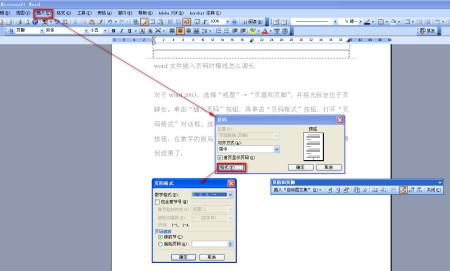 word文件插入页码时横线怎么调长图片