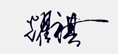 耀祺字签名有那几种写法图片