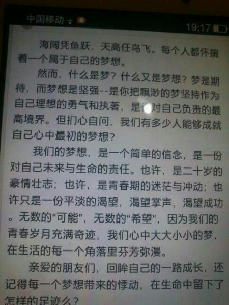 美丽中国,放飞梦想的手抄报的内容图片