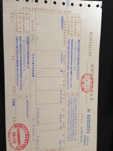 公司是一家陕西榆林汽车销售公司,关于增值税票账务处理,请各位赐教!