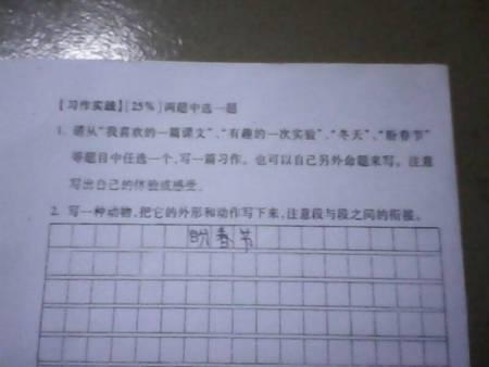 过春节的作文写?红中学高中部岭宿舍图片