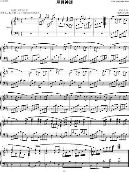 求夜的钢琴曲5,星月神话的钢琴谱图片