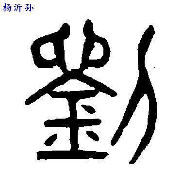 刘字篆字怎么写