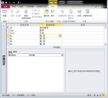 """access,把表中的""""获奖否""""字段的显示控件设为文本框图片"""