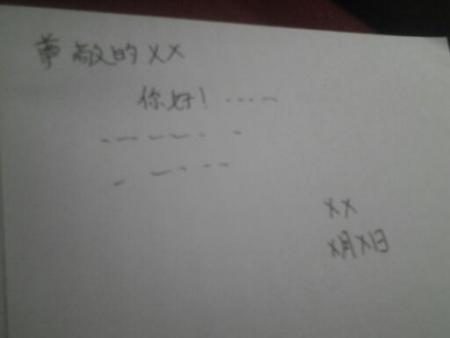 写信的格式是什么?具体的哦,还有信的封面该写什么.很图片