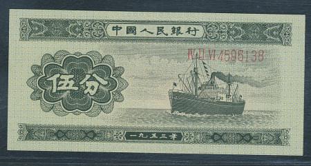 一分钱纸币价格_1953年的一分钱纸币值多钱?