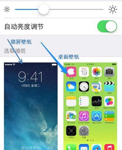 苹果4怎么设置动态锁屏图片