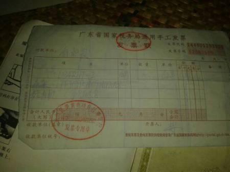 这个摩托车发票是真是假?怎么手写的?不是机打的吗?