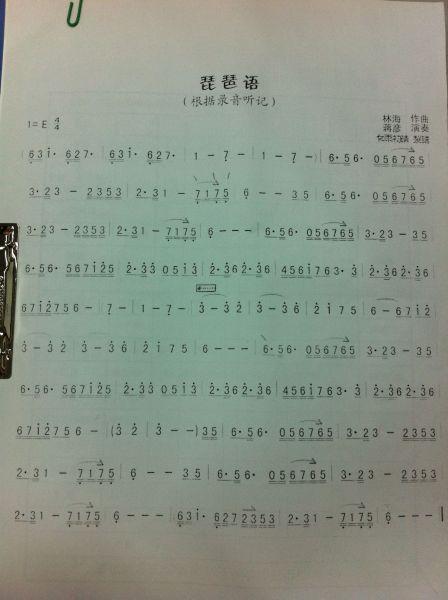 琵琶语笛子谱_