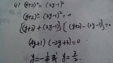 数学解方程 (2x+3)的平方-36=0图片