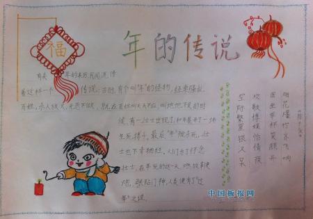 四年级上册年的来历手抄报a3纸 wap.99zuowen.com