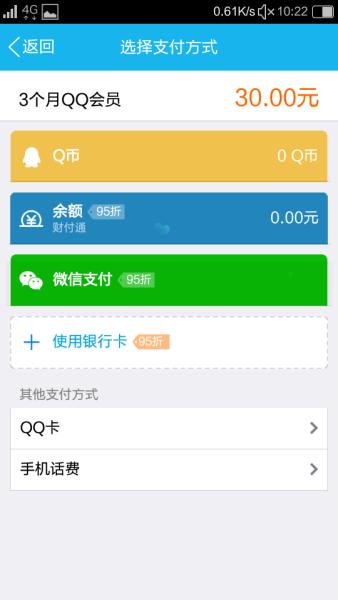 移动手机卡刷qq_移动手机卡发什么短信冲qqvip