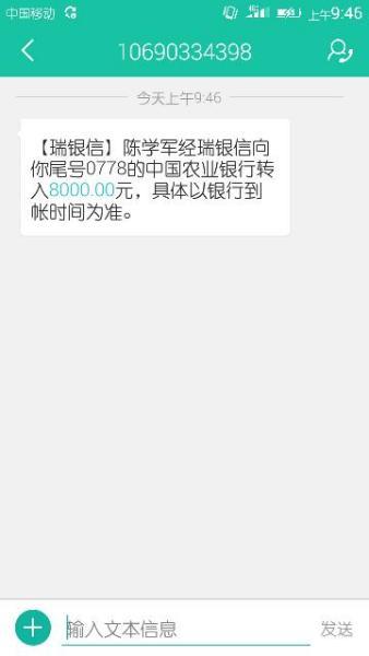 瑞银信刷卡日终时间 东方融资网   rongzi.com