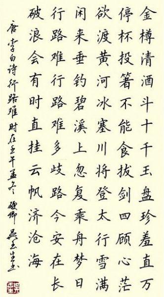 硬笔书法的唐诗[行路难]图片