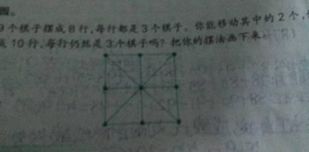 题目;9个棋子摆成8行,每行都是3个棋子图片