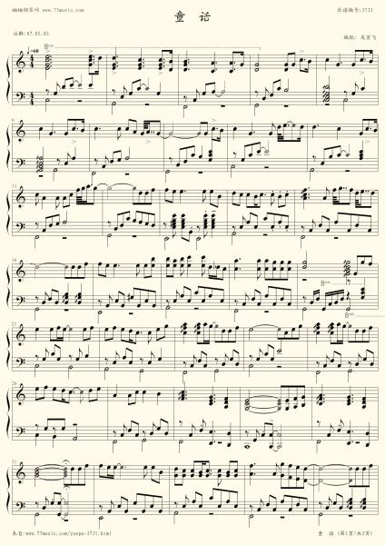 有没有光良的童话的钢琴谱图片