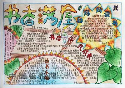 手抄帮,遨游汉字王国图片