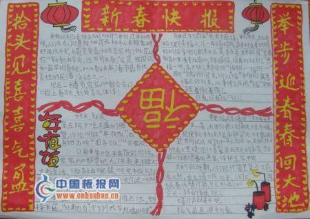 关于春节的手抄报?