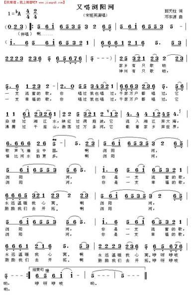哪位大神有《又唱浏阳河》和《芦花》的钢琴伴奏?高考