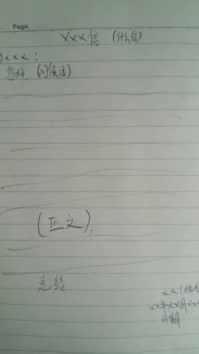写信的格式是怎样的?图片图片