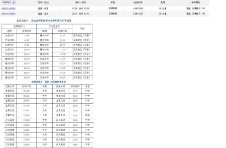 宜昌到重庆车票价_求宜昌到武昌的火车 汽车 具体时间表 汽车最好有地点