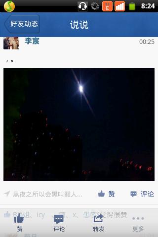 QQ空间发的说说(6)