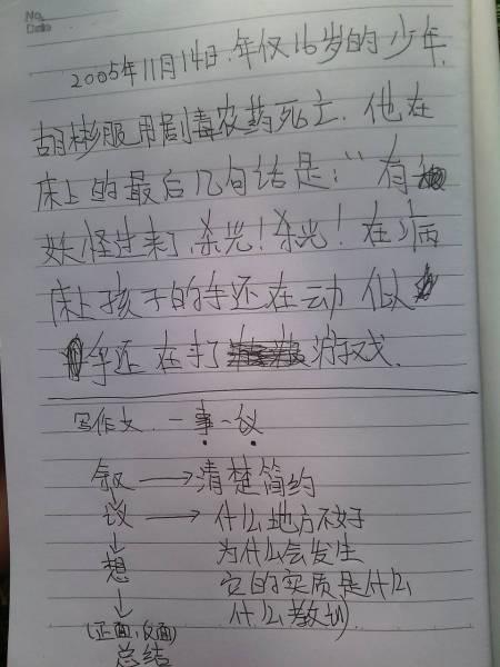 作文作文好的帮帮忙写笔记发给我,300-400个字,我给衡水语文高中图片