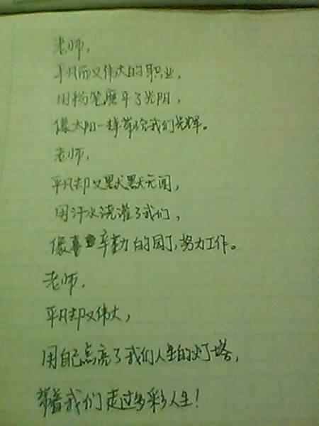 有关献给老师的诗篇.送给教师的诗.赞美老师的诗.赞美