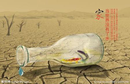 保护水资源的想象画图片