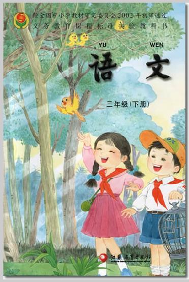 围绕着苏教版三年级下册语文书的封面写一个故事图片