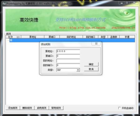6架设服务器问题关于路由器udp映射得到外网ip?