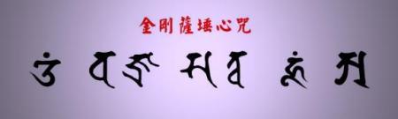 心咒翻译成下梵文图片