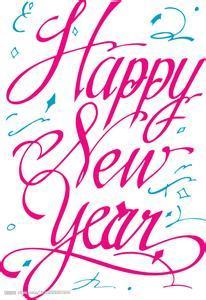 花体英文字母新年快乐图片