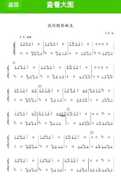 求夜的钢琴曲五简谱,双手版图片