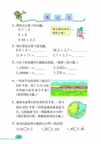 人教版五年级上册数学书P30页得1 2 4 5题是啥图片