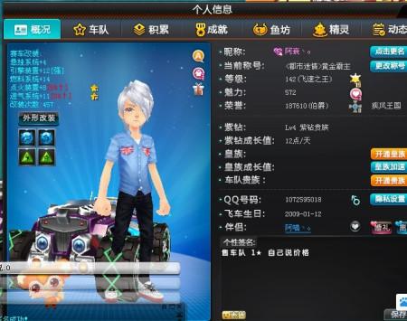 qq2011飞车_36 2011-03-18 qq飞车雷诺怎么改装好?请详细一点!  3491