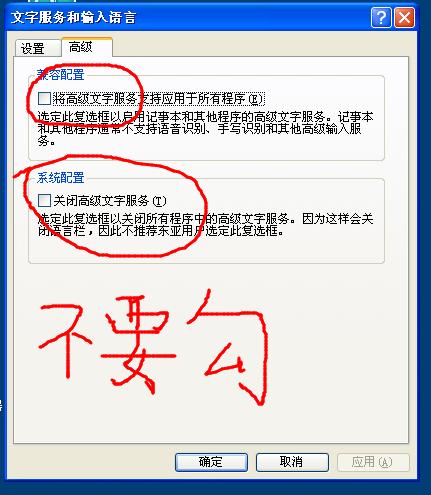 ctrl+shift切换不了输入法win7的电脑按了是语言栏的en和cn切换现在