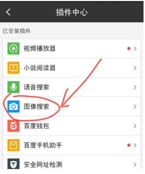 手机百度搜索框上的相机图标是什么呀?有什么用?图片