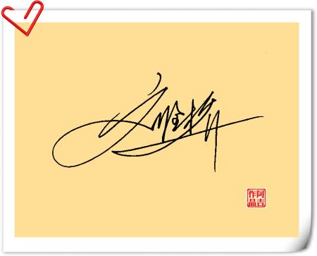 求艺术签名设计,收费网站不要,谢谢,名字:刘金桥图片