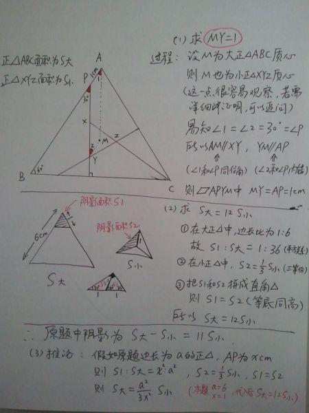 如图,将部分为6厘米的等边三角形剪成四边长,从三角形东方广场图纸江阴图片