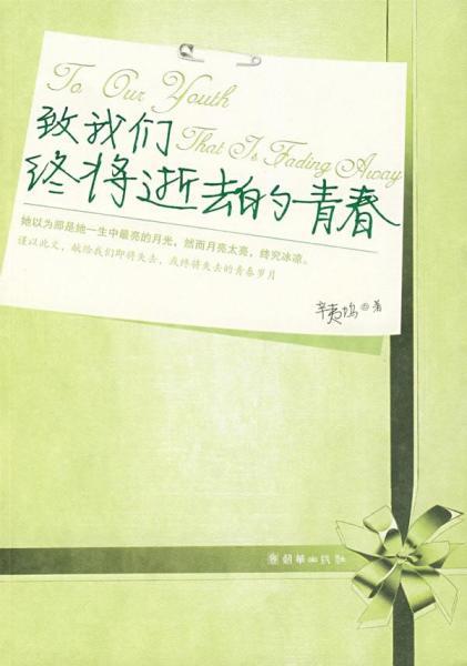 的青春 这本书封面上的字是什么字体的图片