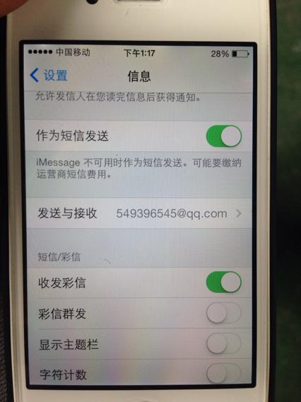 苹果4s手机短信发不出去,怎么回事!求高手解答,给好评图片