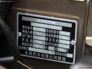 请问2012款新轩逸的v车架车架,车顶号,发动机号,也就是北汽战旗2011款日期行李架