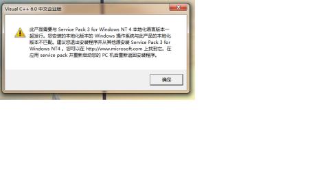 求高手指导安装vc++6.0时出现这个问题咋整!急急急