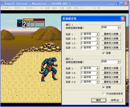 世嘉模拟器gens32 surreal怎么改控制键