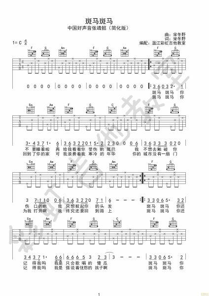 斑马斑马钢琴伴奏简谱_