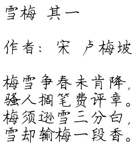 描写雪的七言绝句,硬笔书法要用图片