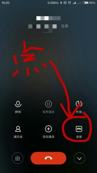 手机noet系统设置清理录音小米怎么手机通话图片