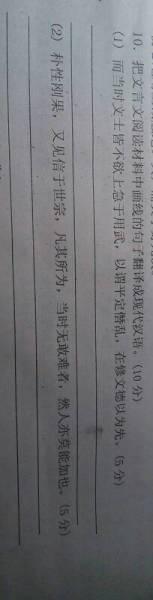 文言文翻译,求大神帮忙图片